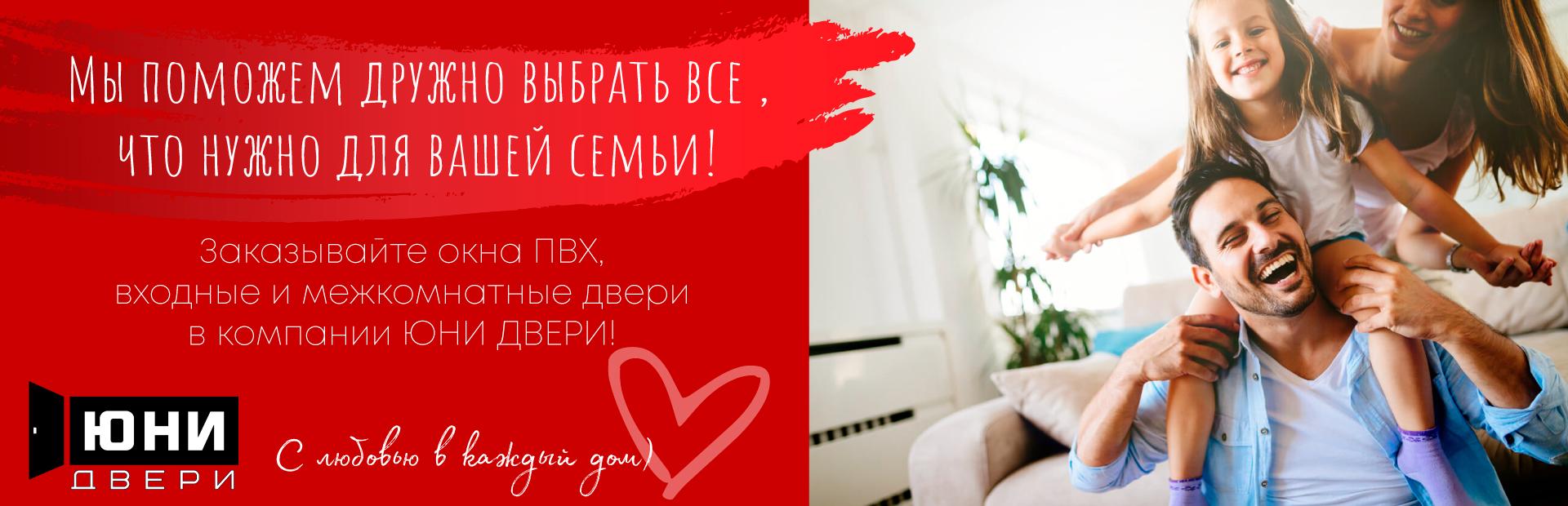 ЮНИ ДВЕРИ