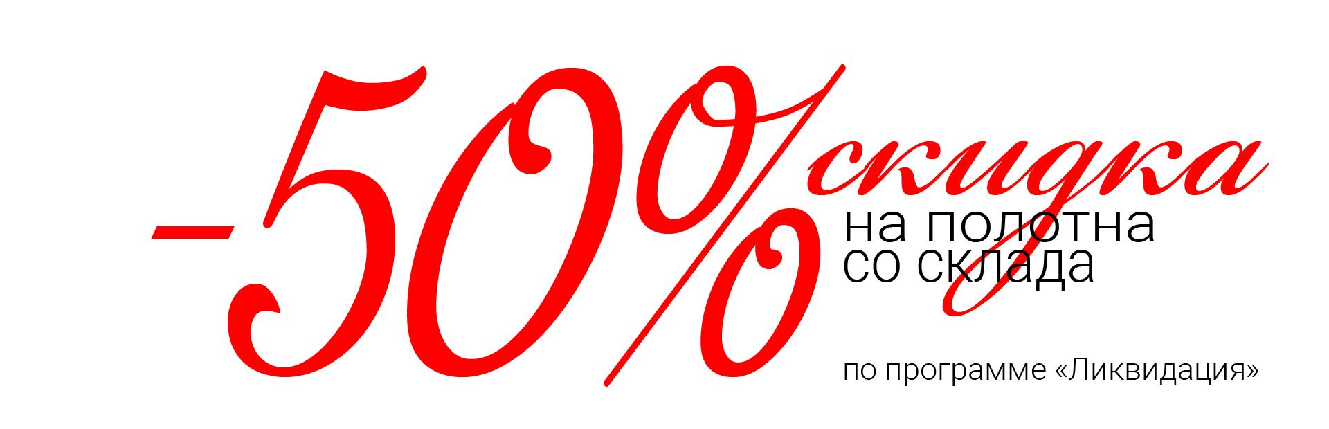 50% скидка на двери со склада