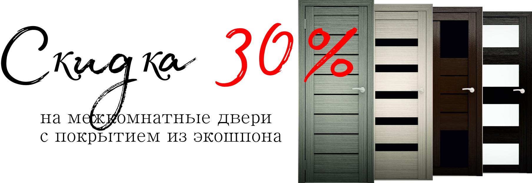 30% скидка на  экошпон Амати и Стелла