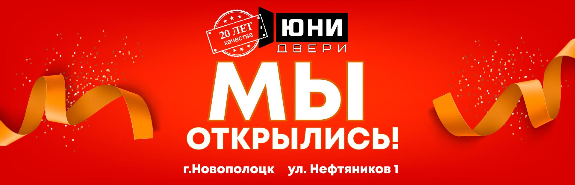 Открытие магазина в Новополоце