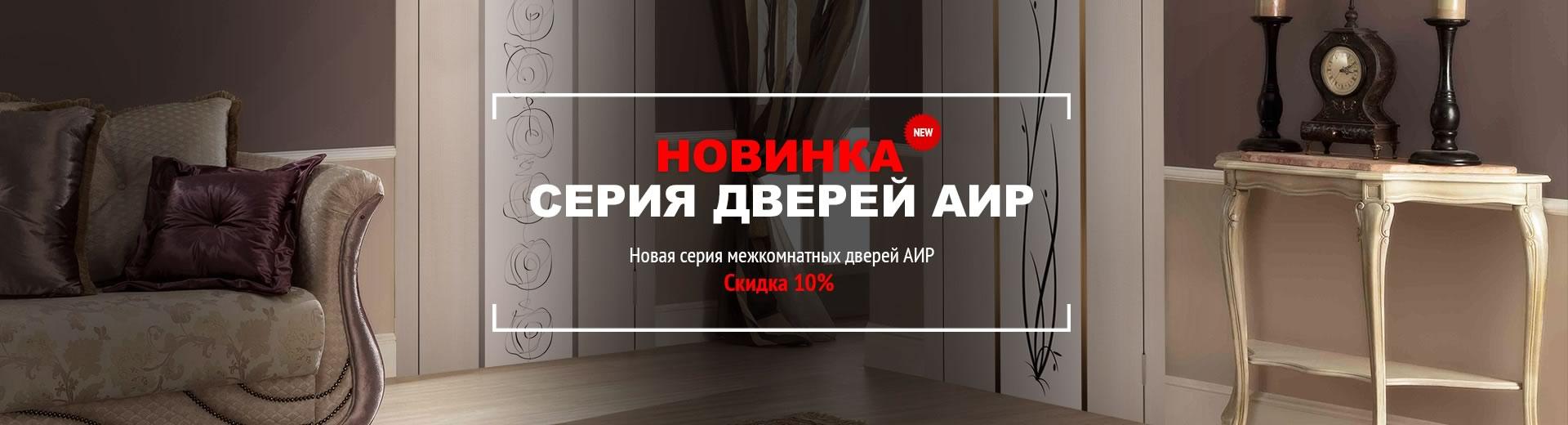 «Новая серия межкомнатных дверей АИР» Скидка 10%