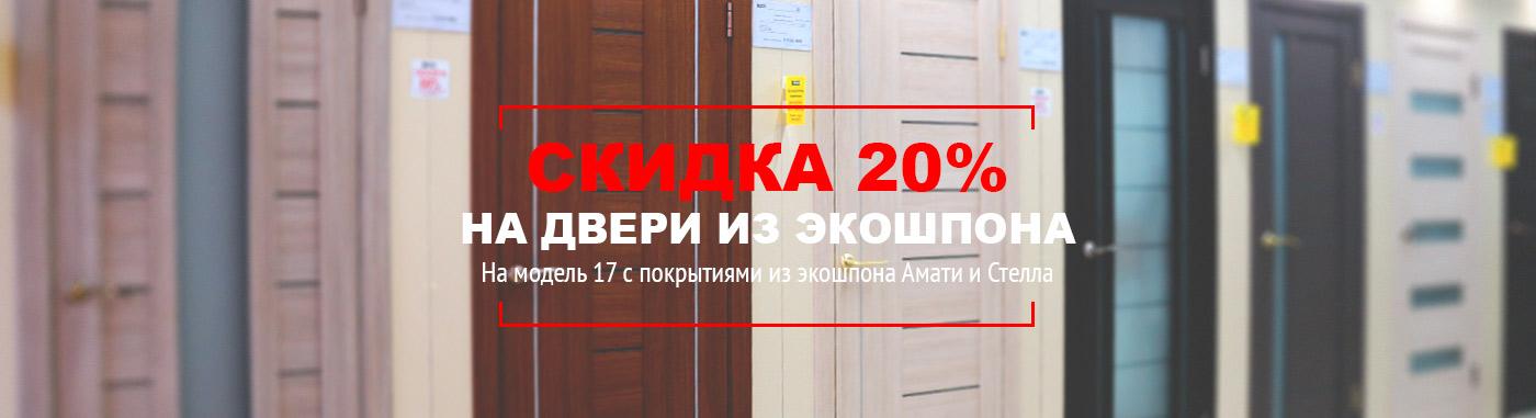 Экошпон -20%